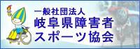 岐阜県障害者スポーツ協会