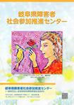 岐阜県障害者社会参加推進センターパンフレット イメージ図