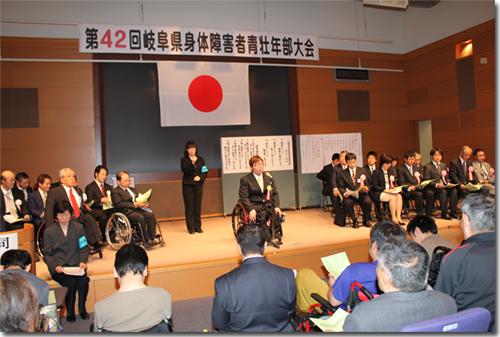 第42回岐阜県身体障害者青壮年部大会写真