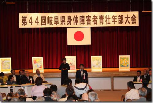第44回岐阜県身体障害者青壮年部大会写真