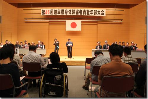 第46回岐阜県身体障害者青壮年部大会写真