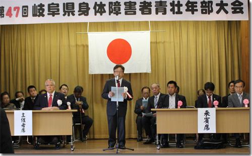 第47回岐阜県身体障害者青壮年部大会写真