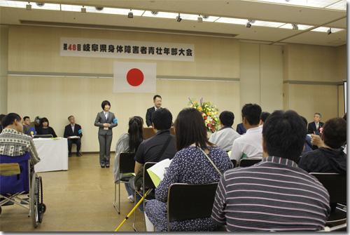 第48回岐阜県身体障害者青壮年部大会写真