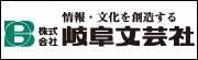岐阜文芸社
