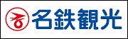 名鉄観光サービス